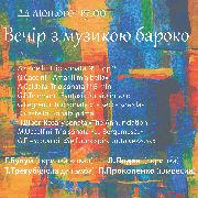 Вечір з музикою бароко