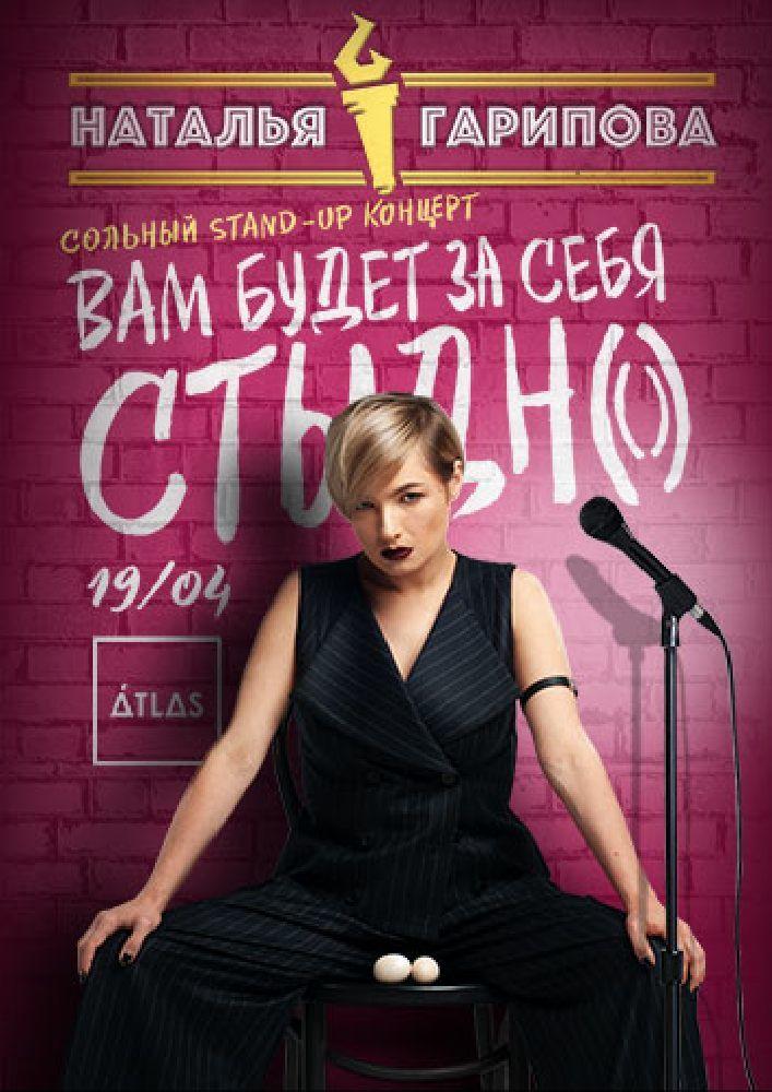 Наталья Гарипова с новой сольной программой «Вам будет за себя стыдно»