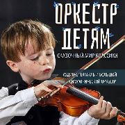 Оркестр дітям. Казковий світ класики