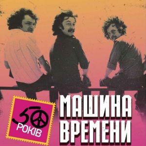 «Машина Времени» Юбилейный тур 50 лет