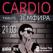 Tribute «ЗЕМФИРА» - band «Cardio»