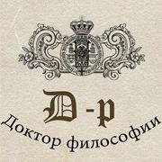 «Д-р»