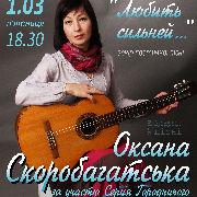 Оксана Скоробагатська