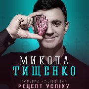 Микола Тищенко. Рецепт успіху