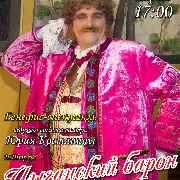 Бенефис-спектакль ведущего солиста театра Юрия Костяницы «Цыганский барон»
