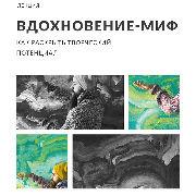 Егора Фруктового «Как раскрыть творческий потенциал»