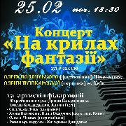 Концерт «На крилах фантазії»