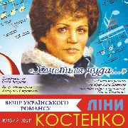 Вечер украинского романса Лины Костенко