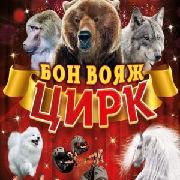 Цирк «Бон Вояж»