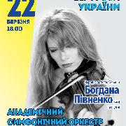 «Віртуози України» НАУ Б.Півненко