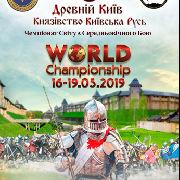 Фестиваль середньовічної бою в «Парку Київська Русь». Чемпіонат світу з середньовічного бою