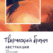 Творческий бранч с Егором Фруктовым. Абстракция
