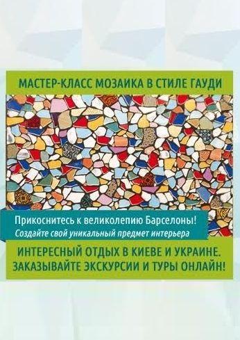 Мастер-класс Мозаика в стиле Гауди