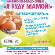 Конференция-вдохновение «Я буду мамой!»