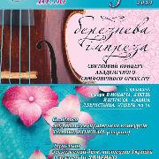 Святковий концерт Академічного Симфонічного Оркестру
