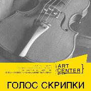 «Голос скрипки». Вечір скрипкової музики