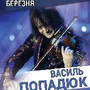 Василь Попадюк та Papa Duke Band