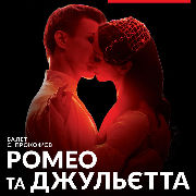 Балет Ромео та Джульєта