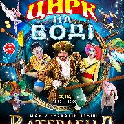 Цирк на Воді Вотерленд