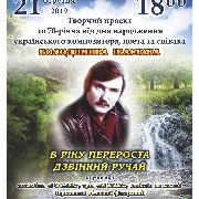 Концерт до 70-річчя В. Івасюка