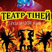 ТЕАТР ТЕНЕЙ - 3D ШОУ