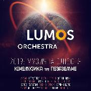 2019: Музична Одіссея. LUMOS Orchestra