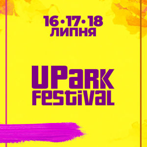 UPARK 2019