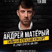 Подпольный Стендап: Андрей Матёрый