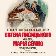 Концерт соліста Харківскої опери Євгена Лисицького