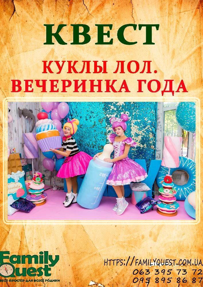 Сказочный квест для детей «Куклы LOL. Вечеринка года» в парке Наталка