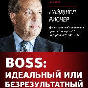 Мастер-класс: «Boss: Идеальный или Безрезультатный?»