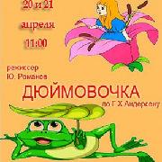 Дюймовочка (Театр ляльок)