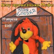 Шоу проказника Пифа (Театр ляльок)