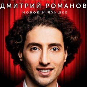 STAND UP. Дмитрий Романов