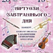 Концерт Юних Музикантiв «Віртуози завтрашнього дня»