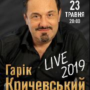Гарік Кричевський