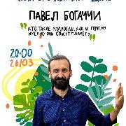 Павел Богаччи. Цикл эко-лекций в ДОМе