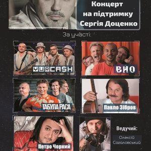 Концерт на підтримку Сергія Доценко