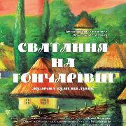 Сватання на Гончарівці (театр Кобилянської)