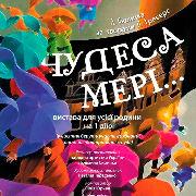 Чудеса Мері (театр Кобилянської)