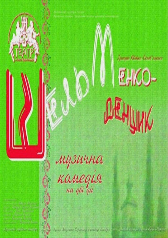 Шельменко-Денщик (театр Кобилянської)