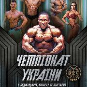 Чемпіонат України з бодібілдингу UBPF 2019