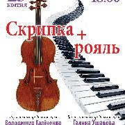 Скрипка рояль В. Галіченко, Г. Ушакова.