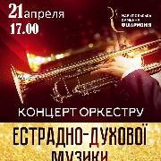 Концерт Оркестру естрадно-духової музики