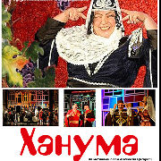 Ханума (театр ім. П.К. Саксаганського)