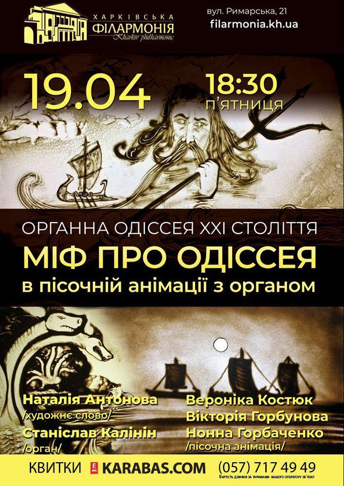 Органна Одіссея ХХІ століття