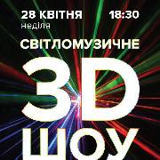Світломузичне 3D шоу