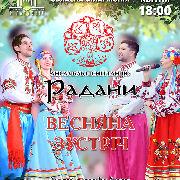 Ансамбль пісні і танцю «Радани»