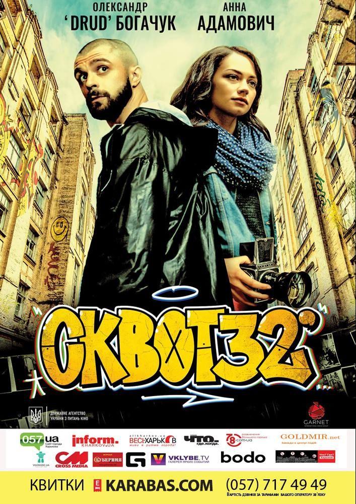 СКВОТ 32