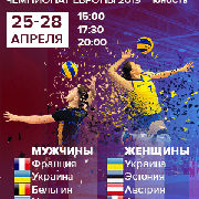 Волейбол. Чемпионат Европы 2019